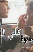 كلي الاول by rewayat_nemo