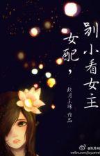 Nữ phụ, đừng coi khinh nữ chủ - Cửu Nguyệt Vị Hy (completed) by dip_the_Masochist