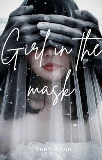 Девушка в маске [Girl in The Mask]