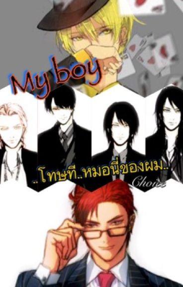 โทษที...หมอนี่ของผม(yaoi END)