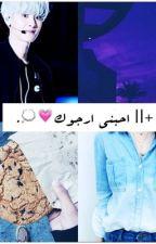 احبّني ارجوك by story_exo8