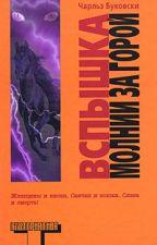 Вспышка молнии за горой. Чарльз Буковски by BukowskiPoems