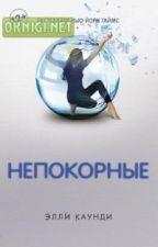 Непокорные Элли Каунди by erkina-nastya