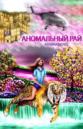 Аномальный рай by imaginasion02