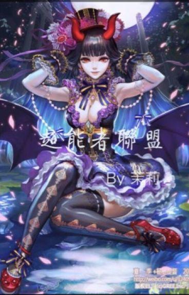 超能者联盟 by JudySong