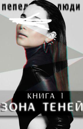 Зона теней (книга 1) by Sonya_Seredoi