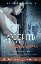 Любить, значит страдать by MariaNazarova123