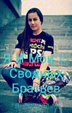 Я И Мои 13 Сводных Братьев by IrinaGubins