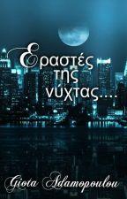 Εραστές της νύχτας.... by GiotaAdamopoulou