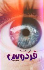 في عينيه فردوس by moname_wa