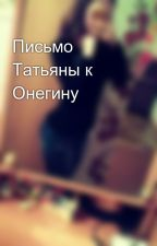 Письмо Татьяны к Онегину by shvimm