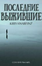 Последние Выжившие  by KiriyanaReinz
