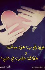 شلون أتـوب عن حبك ، و غلاك شَايب في قلبي!! by HaboOoshy