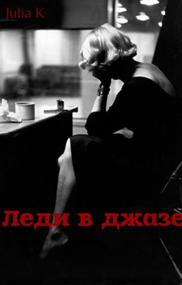 Леди в джазе by JeslyKrey