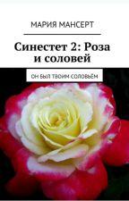 Синестет 2: Роза и соловей #Wattys2016 by Mariy-gam