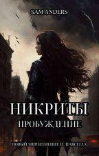 Никриты. Пробуждение by Rina141297