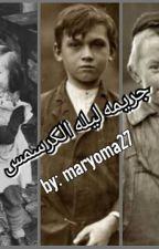 جريمه ليلة الكرسمس by Maryoma27
