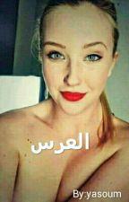 العرس by yasoum
