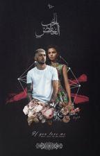 ألحُب ألغامِض®|✓ by zayosh