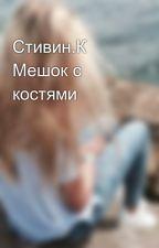 Стивин.К Мешок с костями by Kokakola15
