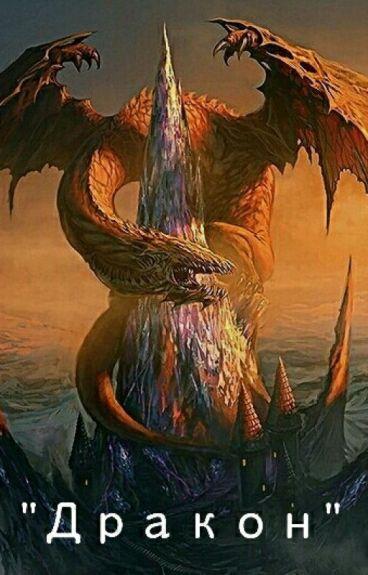 Я-дракон