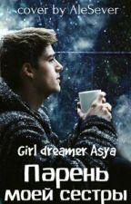 Парень моей сестры [Редактируется] by Girl_dreamer_Asya