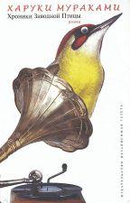 Мураками Харуки - Хроники Заводной Птицы. by fantazerkame
