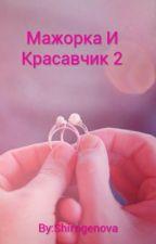 Мажорка И Красавчик 2 by Shirngenova