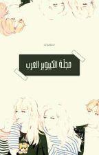 K-POP Arabic Wattpad   عالم كوريا by TK-pop