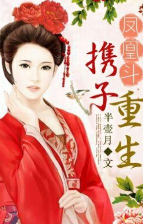 [Truyện dịch]Phụng Hoàng đấu: mang thai trọng sinh by kamomochan