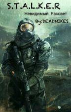 S.T.A.L.K.E.R: Невидимый Рассвет by DEADNIKES