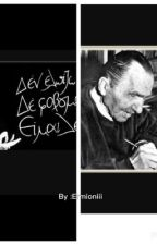 Ποίηση , quotes ,σοφά λόγια by Ermioniii