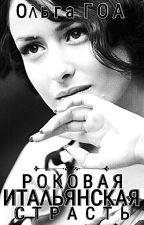 РОКОВАЯ ИТАЛЬЯНСКАЯ СТРАСТЬ (#FIP in Russian) [18+] by Olga_GOA