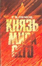 Георгий Климов by LikaBalakina
