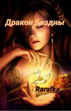 Дракон Бездны (Редактируется) by Rarafka