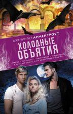 Дженнифер Арментроут Холодные объятия by Severyanina1374