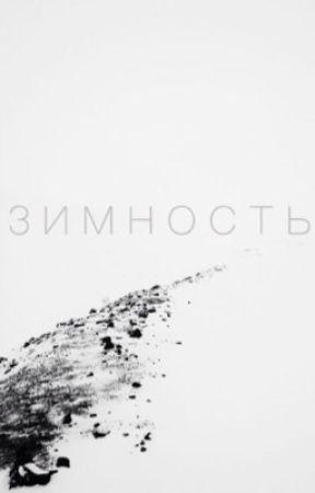 з и м н о с т ь by mark_sapho