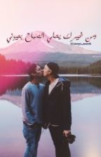ومن غيرك يحلي الصباح بعيوني by storys_novels