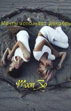 Мечты исполняет Декабрь #мечтысбываются by Moon_So