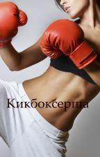 Кикбоксерша by Katerina11032002