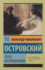 """Гроза"" Островский by Karyukina"