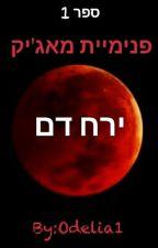 פנימיית מאג'יק - ירח דם (ספר 1) by Odelia1