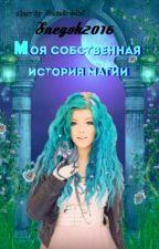Моя Собственная История Магии by Milay_Lily666