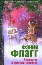 Рождество и Красный Кардинал. by Alisa281992