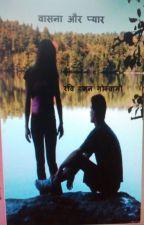 वासना और प्यार by goswamirr
