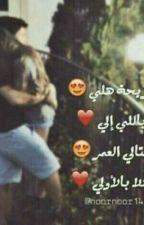 حكايتي مع علي  by MraeemJb
