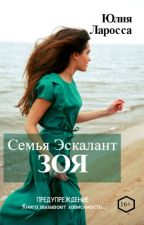 Семья Эскалант. ЗОЯ (книга 3) by julia_larossa