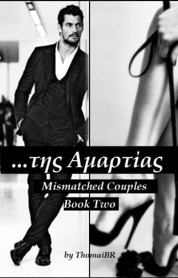 ...της Αμαρτίας... (Mismatched Couples - Book two)