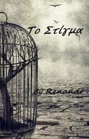 Το Στίγμα by renandr