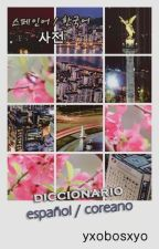 Diccionario Español / Coreano {스페인어 / 한국어 사전} by yxobosxyo
